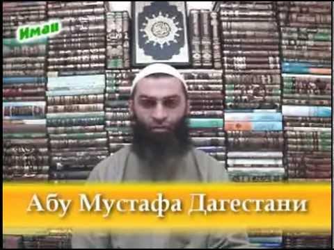 Абу Мустафа ад-Дагестани.Уроки Единобожия.Урок 12