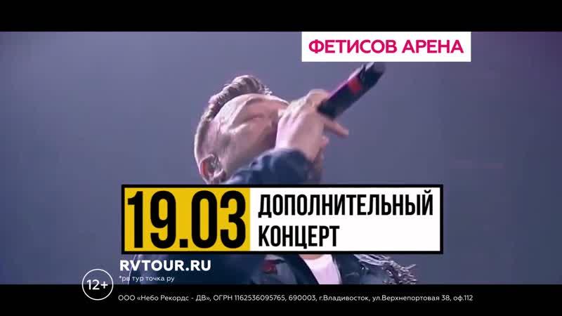 19 03 2019 Анонс дополнительный концерт группы Руки Вверх во Владивостоке