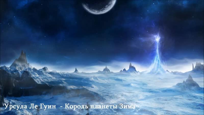 Урсула Ле Гуин-Король планеты Зима