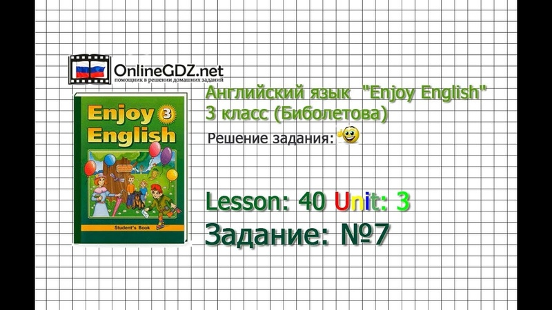 Unit 3 Lesson 40 Задание №7 Английский язык Enjoy English 3 класс Биболетова