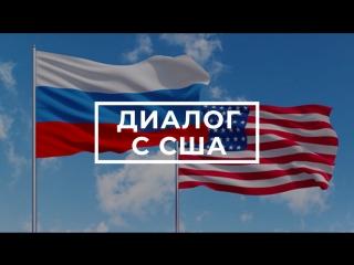 Депутаты Госдумы о возобновлении межпарламентского диалога с коллегами из США