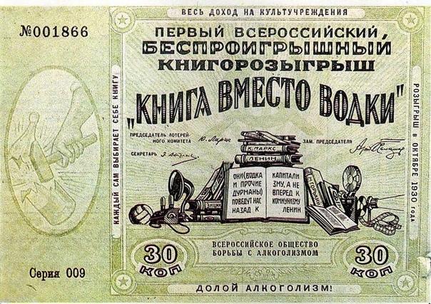 Лотерейный билет «Книга вместо водки» 1930г.СССР