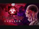 Играем в Plague Inc: Evolved