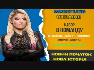 Wrestling ukraine | набір в команду озвучення / набор в команду озвучки / новий початок