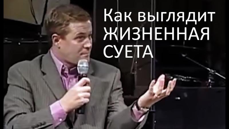 Как выглядит ЖИЗНЕННАЯ СУЕТА как понимать жизнь Александр Шевченко