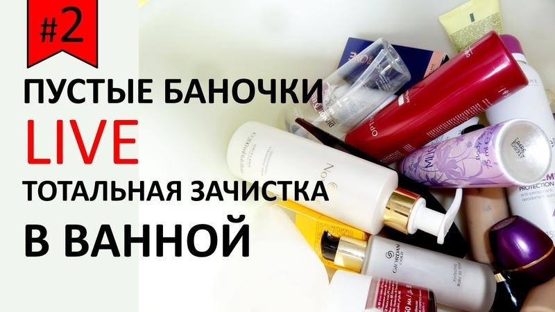 LIVE: ВЫПУСК 2 ЧИСТИМ ШКАФ В ВАННОЙ | ЧЕМ ПОЛЬЗУЕТСЯ МОЯ СЕМЬЯ