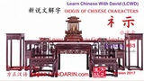 Origin of Chinese Characters HSK 5- 1268