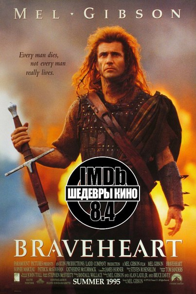 Потрясающий, зрелищный и удивительный исторический фильм, который вы наверняка захотите пересмотреть еще не раз! В подтверждение 5 статуэток