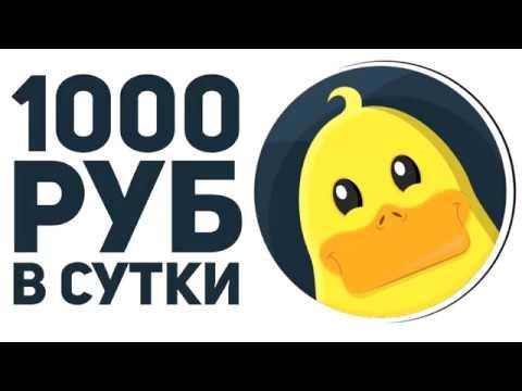 ЗАРАБАТЫВАЮ 1000 РУБЛЕЙ В ДЕНЬ НА MONEY BIRDS ONE! ЗАРАБОТОК В ИНТЕРНЕТЕ НА ИГРА