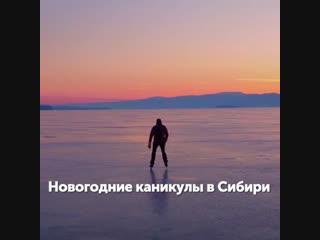 Новогодние каникулы в сибири l #твоясибирь