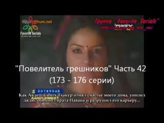 42. Ашиш Шарма и Танви Бхатия в сериале