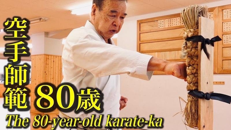 80歳の空手家、植木政明師範の稽古(日本空手協会)The 80-year-old karate-ka, Masaaki Ueki of JKA(English subti