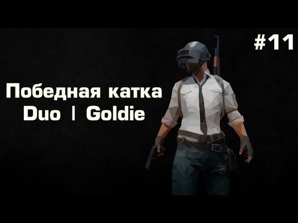 Победная катка | Duo | Goldie