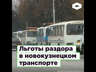 В новокузнецке частный перевозчик отменил льготы из-за оскорблений | romb