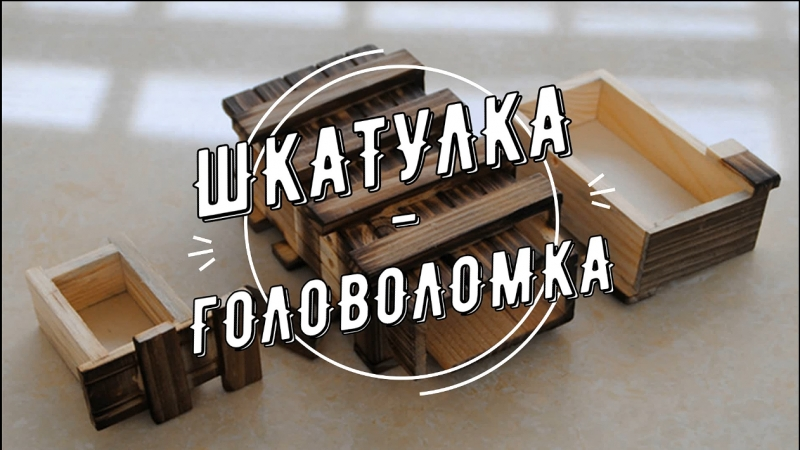 ШКАТУЛКА - ГОЛОВОЛОМКА