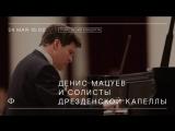 Трансляция концерта   Денис Мацуев и солисты Дрезденской капеллы