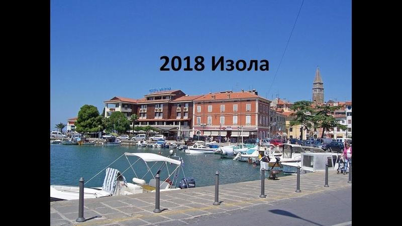 Спонтанная поездка на море в Словению, Копер, Изола, Любляна