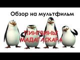 [Р. Карзанов]Обзор на фильм Пингвины Мадагаскара/Eric Darnell's Penguins of Madagascar
