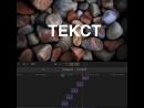Fcpx_tip Анимация титров переходами в FCPX