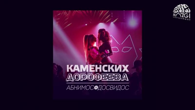 Настя Каменских и Надя Дорофеева — Абнимос-Досвидос (Official Audio)