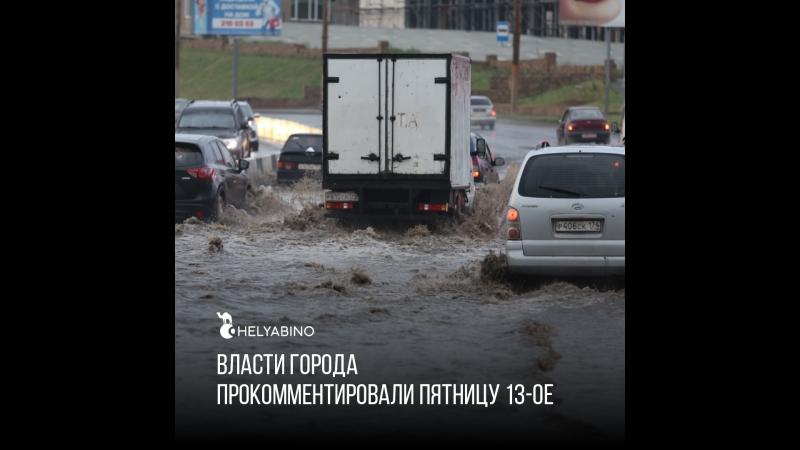 Как начиналась гроза в пятницу 13 в Челябинске