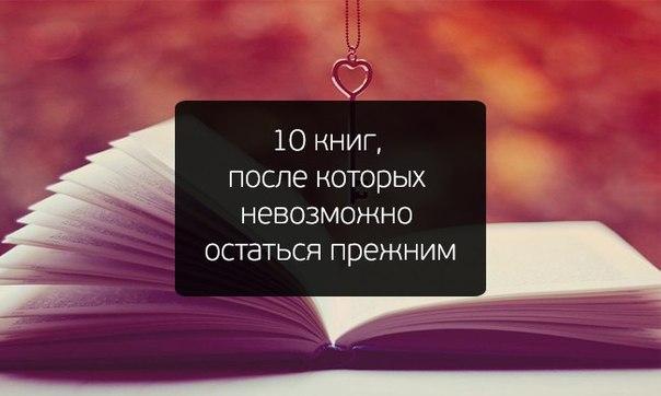 10 книг, после которых невозможно остаться прежним: ↪ Они перевернут сознание.
