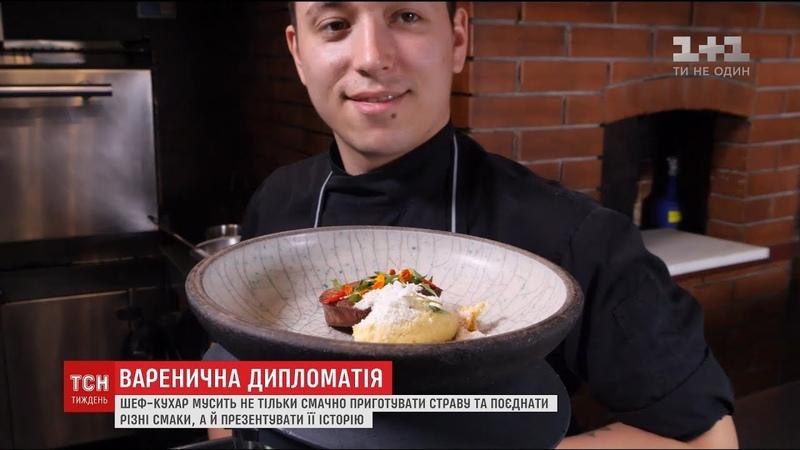 Вперше за 120 років українська кухня потрапила в авторитетний рейтинг Michelin Guide