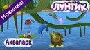 Лунтик - 480 серия🐟 🐝 🐛 Аквапарк💦 Новая серия 2017 года!