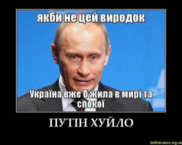 """Украинские фанаты призвали коллег со всего мира петь на Чемпионате мира хит """"Путин - х###о!"""" - Цензор.НЕТ 7293"""