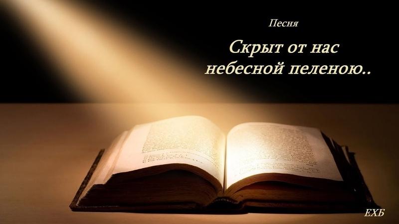 Скрыт от нас небесной пеленою...
