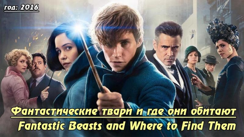 Фантастические твари и где они обитают   Fantastic Beasts and Where to Find Them, 2016