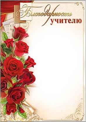 Шаблон открытки с благодарностью