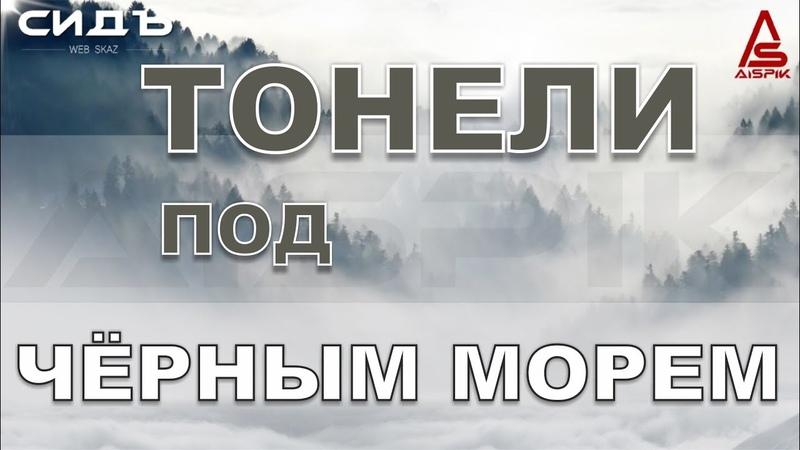 МАХАБХАРАТА =СЛАВЯНСКИЙ ЭПОС НЕУЖЕЛИ найдены входы в ТОННЕЛИ под Чёрным морем