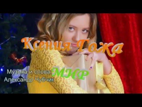 Гожа Ксения Мир, музыка и слова Александр Чубчик (г.Курск)