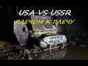 USA VS USSR Hummer и ГАЗ 69 на Российских дорогах С Дедом Паком на часок 2я часть