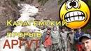 Страшный сон ВОДНИКА -порог Карагемский прорыв