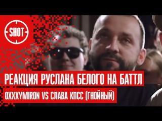 Реакция Руслана Белого на VERSUS X #SLOVOSPB Oxxxymiron VS Слава КПСС (Гнойный)