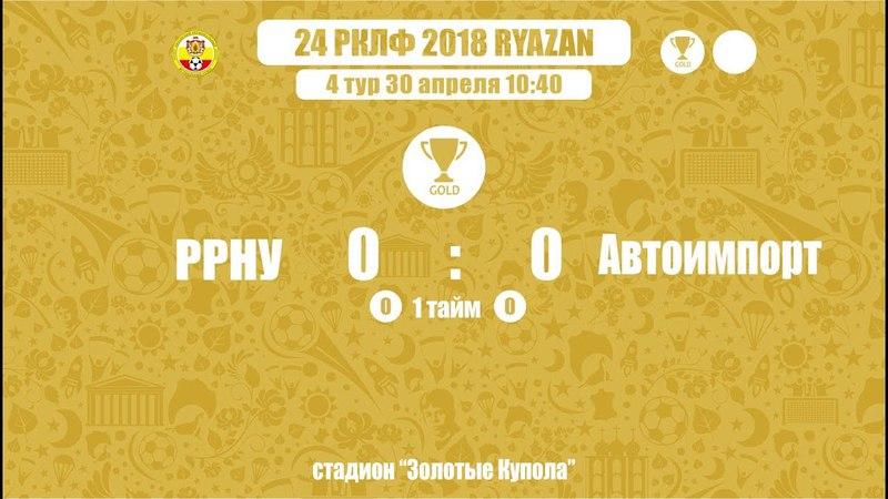 24 РКЛФ Золотой Кубок РРНУ-Автоимпорт 00