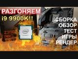 НостальжиПК Сборка ТОП ПК, Разгон Intel i9 9900k !