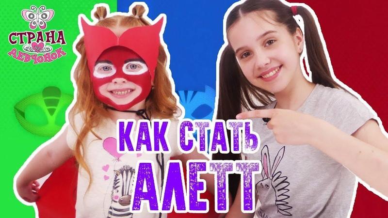 Страна девчонок • ЛЕРА и САША наносят грим! Как стать АЛЕТТ?