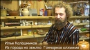 Гончарная алхимия Илья Калашников За пределами шаблонов