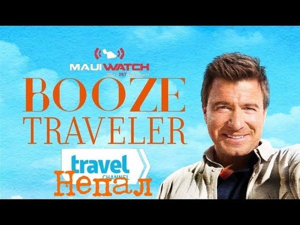 Горячительные путешествия. Непал   Booze Traveler. Nepal с1 э7