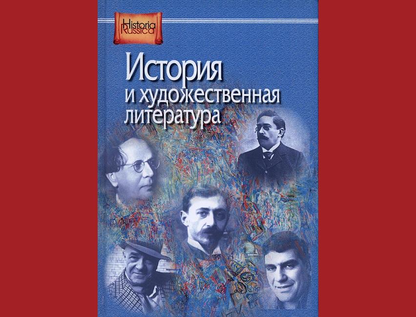 """""""История и художественная литература"""" (2018)"""
