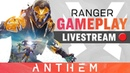 Ranger Javelin Gameplay Anthem Developer Livestream from January 17