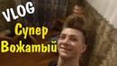 VLOG Супер Вожатый Андрей Мартыненко Удаленное видео