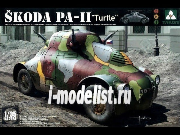 Четвертая часть сборки масштабной модели фирмы Takom SKODA PA-II Turtle, в масштабе 135. Автор и ведущий Алексей Хрущ. www.i-modelist.rugoodsmodeltehnikaTakom127534375.html