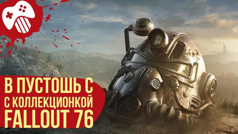 Гуляем по пустошам, и распаковываем коллекционку Fallout 76 (Power Armor Edition)