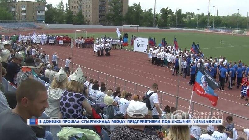 В Донецке прошла спартакиада между предприятиями под внешним управлением 18 05 2018 Панорама