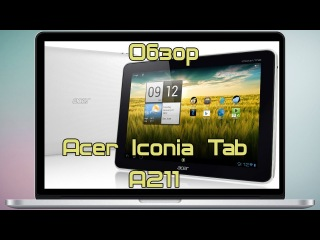 Обзор планшета Acer Iconia Tab A211