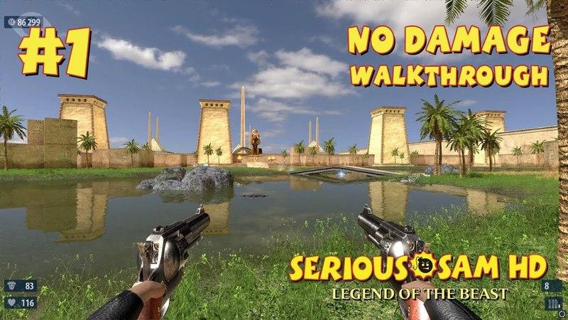 Serious Sam HD: LOTB прохождение игры - Уровень 1: Дети Амона Ра (All Secrets No Damage)